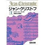 ジャン・クリストフ 1 (岩波文庫 赤 555-1)
