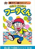 マネー・ハンターフータくん 6 (藤子不二雄Aランド Vol. 64)