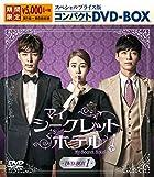マイ・シークレットホテル スペシャルプライス版コンパクトDVD-BOX1