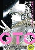 GTO 不滅のグレートティーチャー (講談社プラチナコミックス)