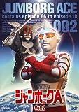 ジャンボーグA VOL.2[DVD]