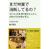 まだ林業で消耗してるの?: 「ばうむ」代表・藤川豊文さんから、自然を守る林業を学ぶ。 (イケハヤ書房)