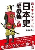 誰も書かなかった 日本史「その後」の謎 (中経の文庫 ざ 1-2)