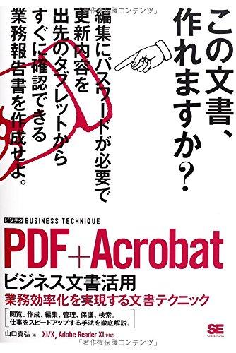 PDF+Acrobatビジネス文書活用 [ビジテク] 業務効率化を実現する文書テクニックの詳細を見る