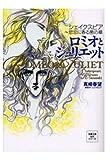 ロミオとジュリエット―シェイクスピア~悲恋に香る悪の華 / シェイクスピア のシリーズ情報を見る