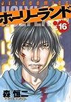 ホーリーランド 16 (ジェッツコミックス)
