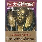 エジプト・大ファラオの帝国 (NHK 大英博物館)