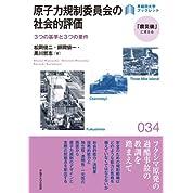 原子力規制委員会の社会的評価: 3つの基準と3つの要件 (早稲田大学ブックレット「震災後」に考えるシリーズ)