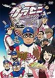 グラゼニ DVD-BOX VOL.1