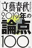 2019年の論点100 (文春MOOK) 画像