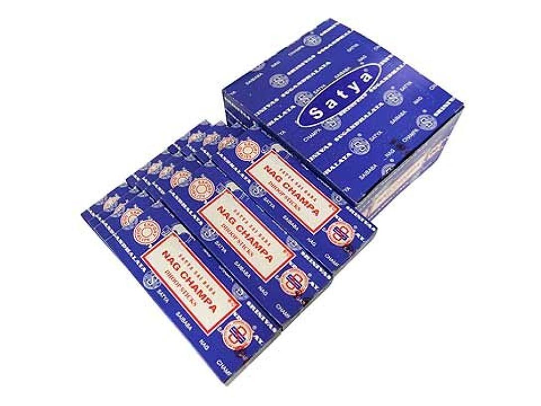 偶然占める広告主SATYA(サチャ) サイババ ナグチャンパ香ドゥープSAI BABA NAG CHAMPA DHOOP 12箱セット