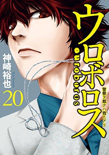 ウロボロス―警察ヲ裁クハ我ニアリ― 20巻 (バンチコミックス)