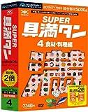 SUPER具満タン 04 食材・料理編
