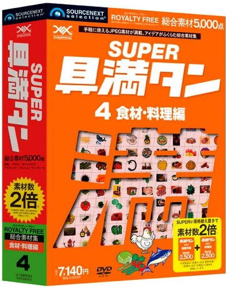 警察署顕著ゴールSUPER具満タン 04 食材?料理編