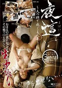 夜這い~夫の横で感じる人妻~ 桃太郎映像出版 [DVD]