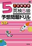 英検5級予想問題ドリル 改訂新版(音声DL付) 英検予想問題ドリルシリーズ