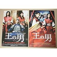 【映画チラシ】王の男 2種 カム・ウソン イ・ジュンギ