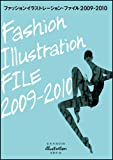 ファッションイラストレーション・ファイル2009-2010 (玄光社MOOK) 画像