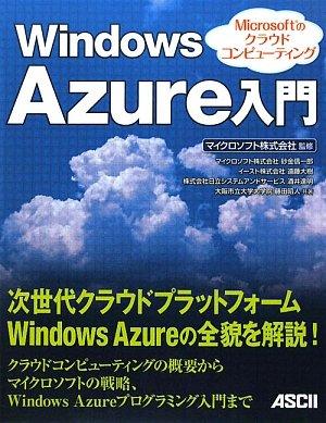Microsoftのクラウドコンピューティング Windows Azure入門の詳細を見る