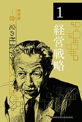 《新装版》第1巻 経営戦略 (一倉定の社長学)