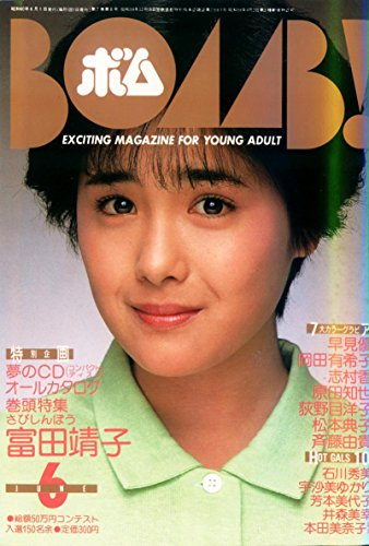 BOMB (ボム) 1985年6月 巻頭特集「富田靖子」