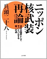 ニッポン核武装再論