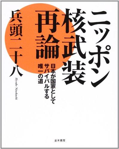 ニッポン核武装再論の詳細を見る