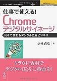 仕事で使える! Chromeデジタルサイネージ IoTで変わるデジタル広告ビジネス (仕事で使える! シリーズ(NextPublishing))