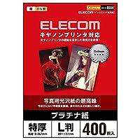 エレコム 写真用紙 L判 400枚 光沢 プラチナ紙 特厚 0.267mm 日本製 【お探しNo:D224】 EJK-CPNL400