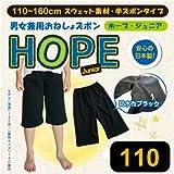 ☆こども?ジュニア☆110センチ☆男女兼用おねしょズボン「ホープ・ジュニア」 防水布付き スウェット素材