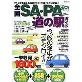 全国SA・PA道の駅ガイド―今、旅の途中がオモシロイ!! (昭文社ムック)