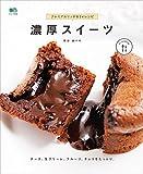 濃厚スイーツ[雑誌] ei cooking