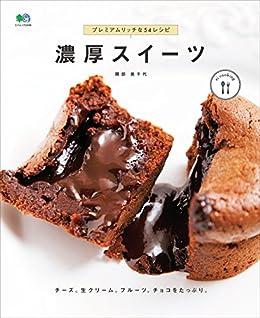 [隈部 美千代]の濃厚スイーツ[雑誌] ei cooking
