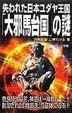失われた日本ユダヤ王国「大邪馬台国」の謎 (ムー・スーパーミステリー・ブックス)