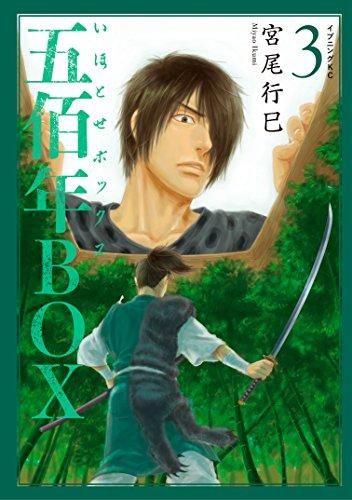 五佰年BOX(3) (イブニングコミックス)