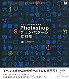 デザインの現場で使える Photoshop ブラシ・パターン素材集
