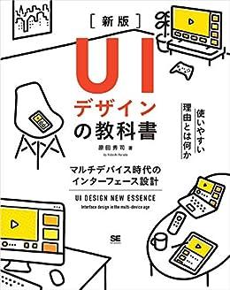 [原田 秀司]のUIデザインの教科書[新版] マルチデバイス時代のインターフェース設計