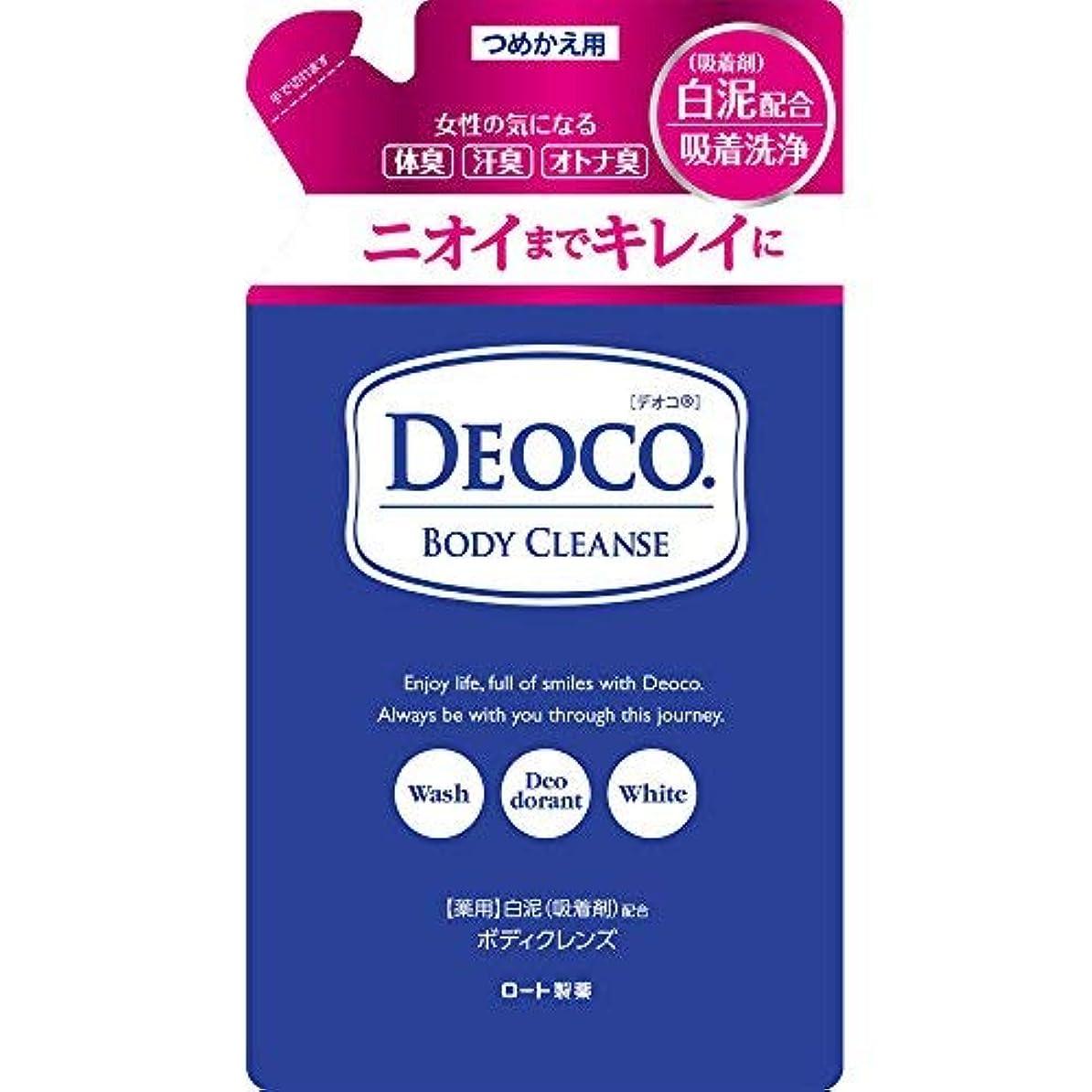 また防水価値のないロート製薬 デオコ DEOCO 薬用 ボディクレンズ 詰め替え 250ml × 5個セット
