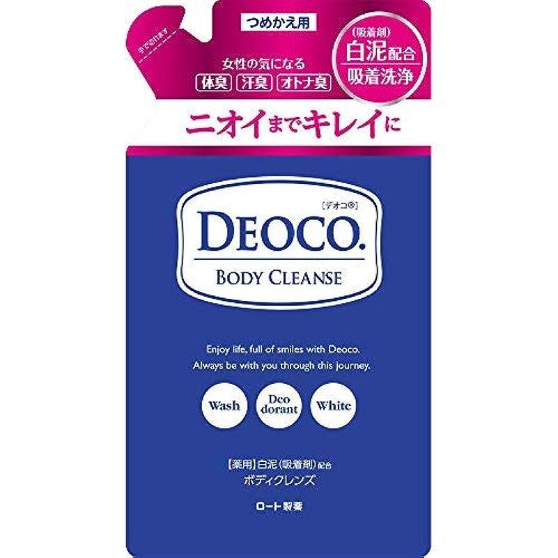 遠え田舎洋服ロート製薬 デオコ DEOCO 薬用 ボディクレンズ 詰め替え 250ml × 5個セット