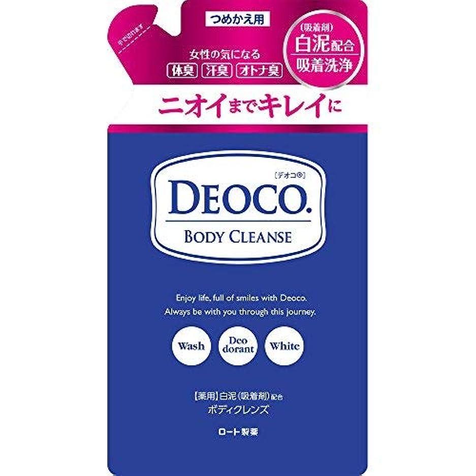 女優つぶやき例外ロート製薬 デオコ DEOCO 薬用 ボディクレンズ 詰め替え 250ml × 5個セット