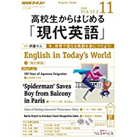 NHKラジオ高校生からはじめる「現代英語」 2018年 11 月号 [雑誌]