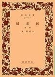 婦系図(後篇) (岩波文庫)
