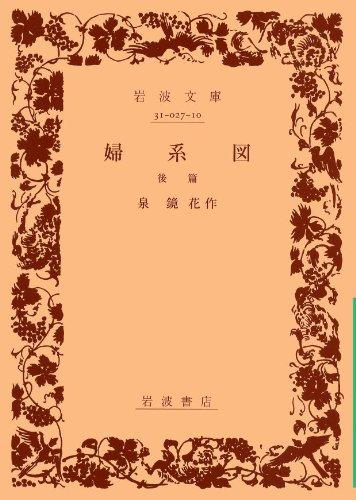 婦系図(後篇) (岩波文庫)の詳細を見る