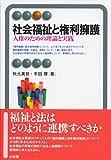 社会福祉と権利擁護 -- 人権のための理論と実践 (有斐閣アルマ)