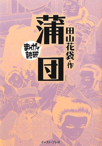 蒲団 (まんがで読破 MD117)