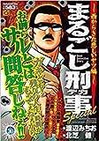 まるごし刑事(デカ)Special コミック 1-30巻セット (マンサンQコミックス)