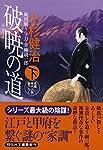 破暁の道(下) 風烈廻り与力・青柳剣一郎36 (祥伝社文庫)
