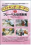 ベストキンダーガーデン(1)フレーベル幼児教育 (<DVD>) (<DVD>)