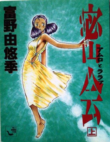 密会―アムロとララァ (上) (角川mini文庫 (82))
