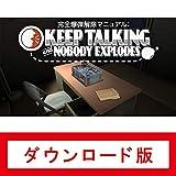 完全爆弾解除マニュアル:Keep Talking and Nobody Explodes|オンラインコード版